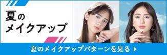 [ポイントメイク特集] 2019 Spring Summer makeup pattern