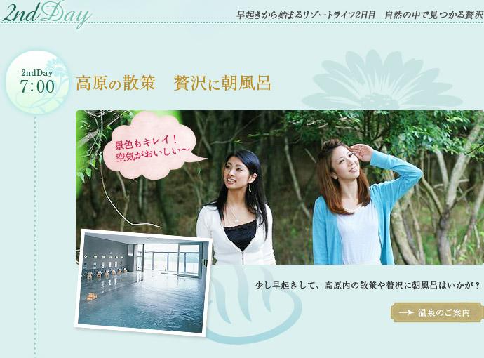 2ndDay 7:00 高原の散策 贅沢に朝風呂