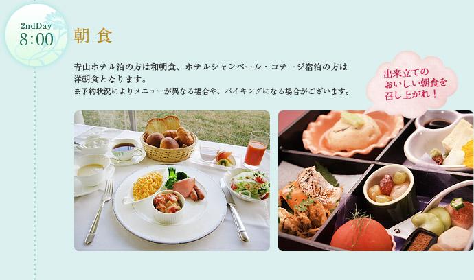 2ndDay 8:00 朝食